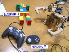 Robo20060804_1